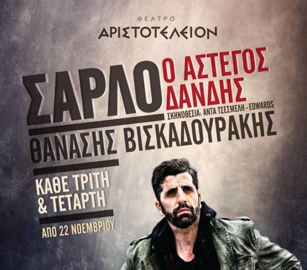 sarlo-o-astegos-teater-659x580