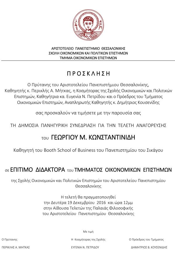 invitation-19-12-16